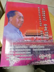 首都各界纪念毛泽东诞辰112周年座谈会 特刊