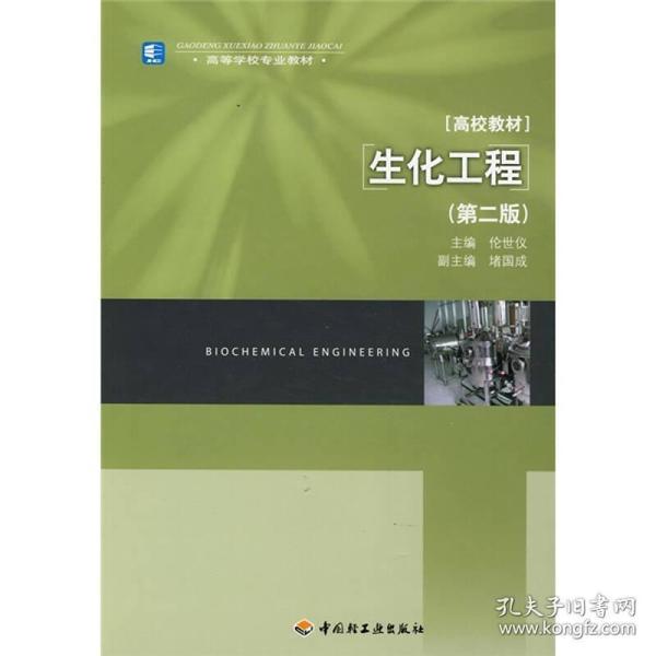 高等学校专业教材·高校教材:生化工程(第2版)