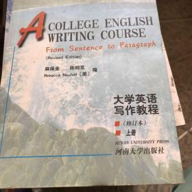 大学英语写作教程(上册)(修订本)