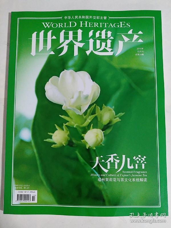 世界遗产(天香九窖):福州茉莉花与茶文化解读