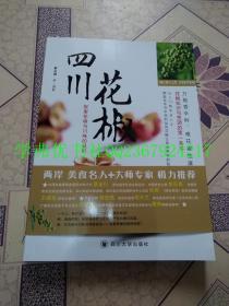 四川花椒 : 探索花椒与川味的奥秘