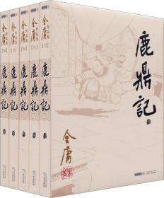 鹿鼎记(共5册)金庸作品集金庸全集武侠小说