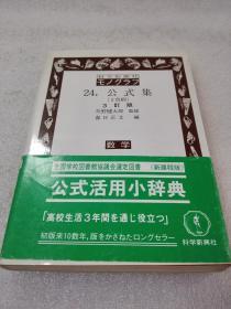 《科学新兴社モノグラフ 24.公式集》株式会社 科学新兴社 1986年1版6印 平装1册全