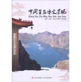 神秘的中华地理与发现:注册登录页着名水文景观