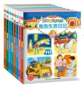 法国趣味图解小百科(低幼版全8册)《人体常识全知道》《我的生活日记》《交通工具大比拼》《我的动物宝贝》《我的动物王国》《神奇的地球》《大自然的小秘密》《世纪谜团大揭秘》