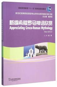 新编希腊罗马神话欣赏(修订版)