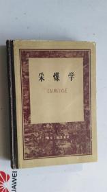 采煤学(精装)1959年 北京 一版一印