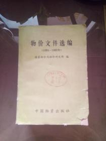 物价文件选编(1984-1985年).【见描述 馆藏】