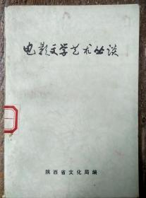 电影文学艺术从谈【第二集】