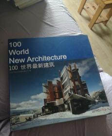 100世界最新建筑  (美学规划设计拜占庭罗马包豪斯装修装潢风格混搭)