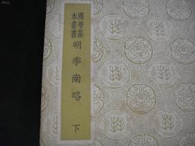 国学基本丛书、明季南略 下册全,卷9-卷18、民国25年初版