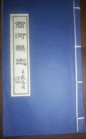 民国重修商河县志【宣纸线装】卷十二
