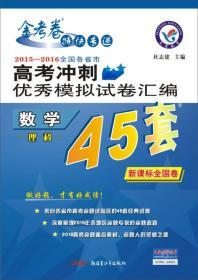 天星高考45套/2016 高考冲刺优秀模拟试卷汇编_数学(理科)(45套题)