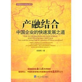 产融结合-中国企业的快速发展之路