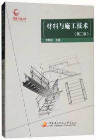 材料与施工技术