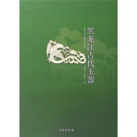 黑龙江古代玉器
