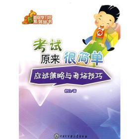 助你学习好系列丛书:考试原来很简单:应试策略与考场技巧