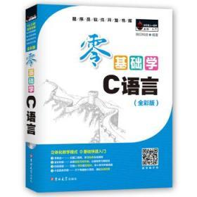 正版 零基础学C语言 全彩版 无光盘 附赠小白实战手册 明日科技  著 吉林大学出版社 9787569208535