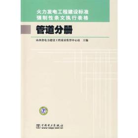 火力发电工程建设标准强制性条文执行表格(管道分册)