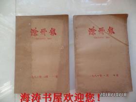 滁州报(1987年全年,合订本两本合售,从1358期到1511期)