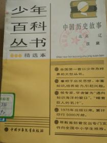 少年百科丛书精选本83:中国历史故事【北宋 辽】