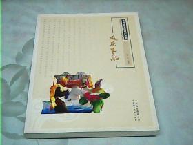 非物质文化遗产丛书:延庆旱船
