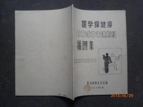 医学保健操-日本式老年迪斯科插图集(油印本)