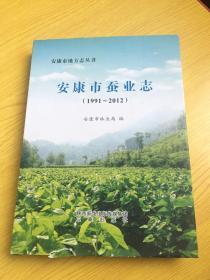 安康市蚕业志(1991—2012)【详情看图——实物拍摄】