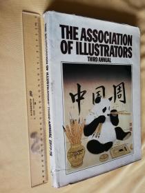 大画册 《插图精选集》Association of Illustrators third annual, 1977-78