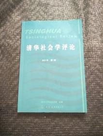 清华社会学评论.2001年第1期(总第3期)
