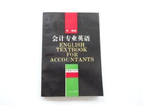 立信会计丛书    会计专业英语