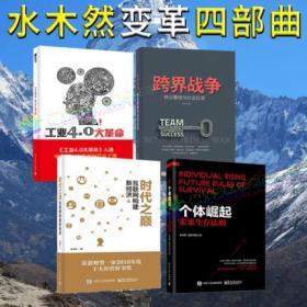 【正版新书 】个体崛起未来生存法则+水木然-工业4.0大革命+跨界战争+时代之巅 水木然变革三部曲+个体崛起商业思维模式