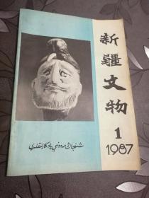 新疆文物  1987.1