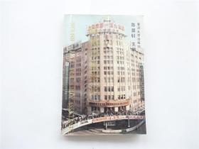 商场情景英语    封面图片上海市第一百货商店