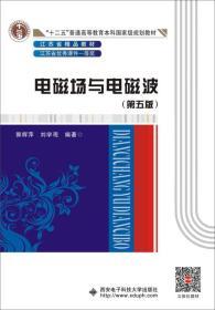 电磁场与电磁波(第五版)(郭辉萍)