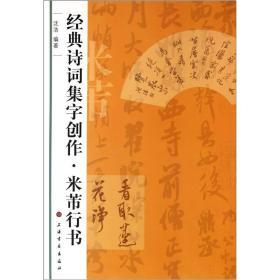 经典诗词集字创作:米芾行书