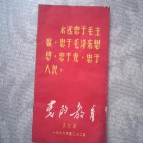 党的教育 农村版 1966 (四忠于)