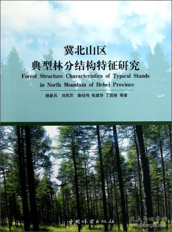 冀北山区典型林分结构特征研究