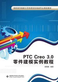 正版】PTC Creo 3.0零件建模实例教程
