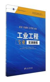 工业工程专业实训教程/管理与创业实验丛书