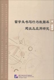 北京语言大学青年学者文库:留学生书写行为数据库建设及应用研究