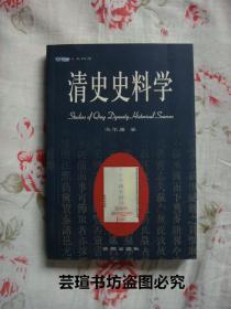清史史料学(冯尔康作品,2004年3月沈阳一版一印,个人藏书,无章无字,品相完美)