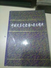 中国共产党党务工作大辞典(精装)