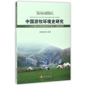 中国游牧环境史研究——以中国社科院国情调研报告为基础资料