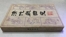 清代戏曲史 [中国古代戏曲研究丛书] 稀有作者签名本