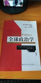 国外经典政治学教材:全球政治学