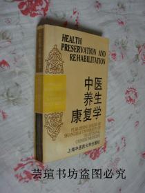 英汉对照实用中医文库:《中医养生康复学》(1996年版,个人藏书,无章无字,品好)