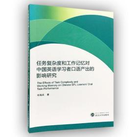 任务复杂度和工作记忆对中国英语学习者口语产出的影响研究
