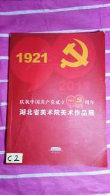 庆祝中国共产党成立90周年湖北省美术院美术作品展