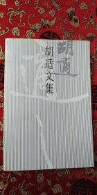 胡适文集(3):胡适文存二集